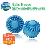 【Bafin House】 遠紅外線神奇健康洗衣球(2入)