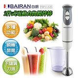 白朗2件式電動食物攪拌棒(FBFV-A35)