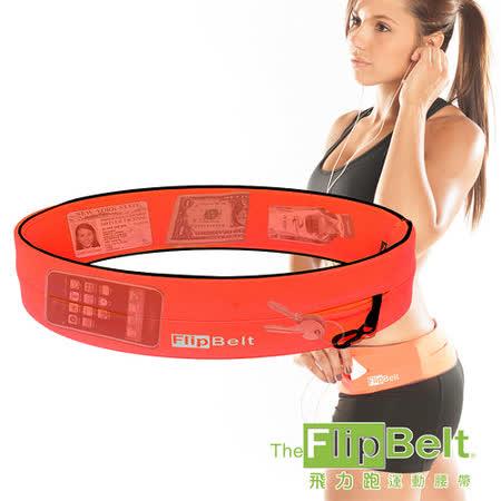 【FlipBelt】美國飛力跑運動腰帶(螢光橘) 運動 路跑  三鐵 馬拉松