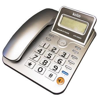 Kolin有線電話機KTP-DS003