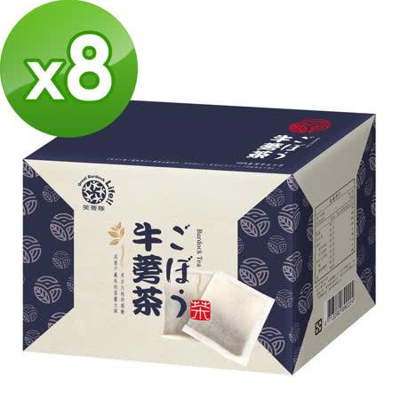 【笑蒡隊】絕品牛蒡茶包(10包/袋)*8袋組