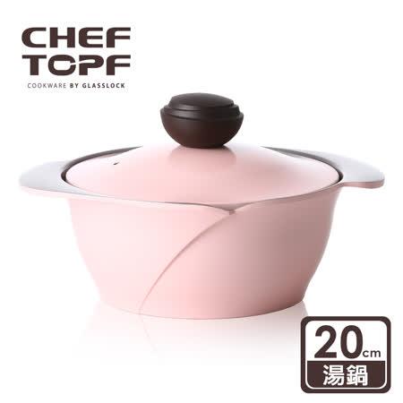 【私心大推】gohappy 線上快樂購Chef Topf薔薇系列20公分不沾湯鍋評價好嗎花蓮 愛 買