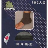 【KEROPPA】可諾帕遠紅外線腳踝護套(2入裝)(男女適用)C99008