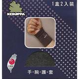 【KEROPPA】可諾帕遠紅外線手腕護套(2入裝)(男女適用)C99009