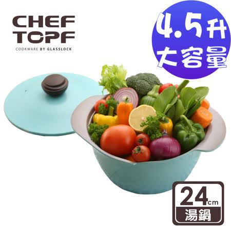 【網購】gohappy 購物網Chef Topf薔薇系列24公分不沾湯鍋好用嗎台中 中 友 百貨