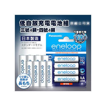 國際牌 Panasonic eneloop 低自放鎳氫充電電池(3號4顆+4號4顆)