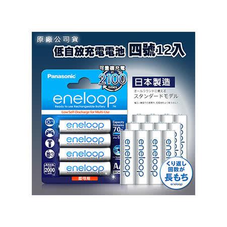 Panasonic eneloop 低自放鎳氫充電電池 BK-4MCC (4號12顆入)