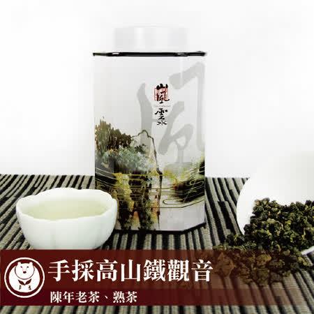 【台灣茶人】手採高山鐵觀音-山風雲水系列(150g/罐)