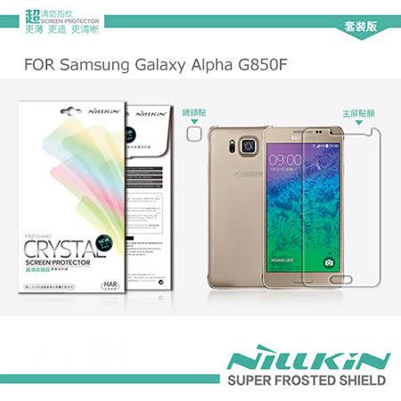 NILLKIN Samsung Galaxy Alpha G850F 超清防指紋保護貼 (含鏡頭貼套裝版)