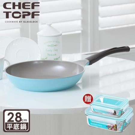 【開箱心得分享】gohappy快樂購物網Chef Topf薔薇系列28公分不沾平底鍋評價好嗎大 遠 百 吃