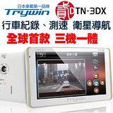 Trywin DTN-3DX II 5吋行車紀錄衛星導航 全球首款3機一體【加送8G記憶卡+車用三孔充+保貼+拭布】