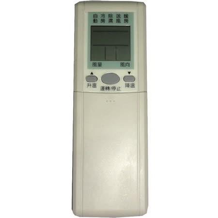 企鵝寶寶聲寶-禾聯-良峰-冰點冷氣機遙控器 SA-ARC-26