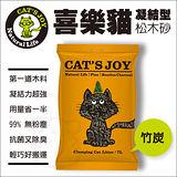 喜樂貓凝結型松木砂《竹炭貓砂7L》加強除臭.用量超省.輕巧好搬