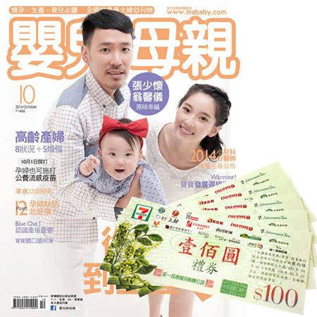 《嬰兒與母親》1年12期 + 7-11禮券500元