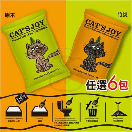 【6包組】喜樂貓凝結型松木砂《原木貓砂/竹炭貓砂》7L