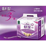 舒潔 3層棉柔抽取式衛生紙 90抽(8包x8串/箱)