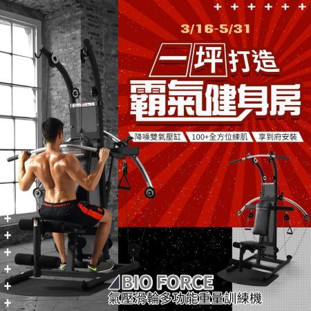 【Bio Force】氣壓滑輪多功能重量訓練機