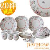 【Just Home】日式波斯菊陶瓷20件餐具組(6人份)