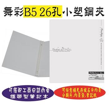 【檔案家】舞彩B5 26孔塑鋼夾-粉藍/粉綠/粉紫/粉桔/白/黑