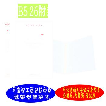 【檔案家】晶鑽附封面B5 26孔塑鋼夾-粉藍/粉綠/粉紫/粉桔/白/黑