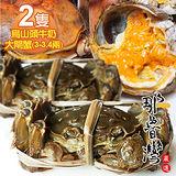 【那魯灣】烏山頭牛奶大閘蟹2隻(3~3.4兩/不含繩/隻)