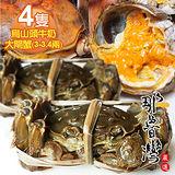【那魯灣】烏山頭牛奶大閘蟹4隻(3~3.4兩/不含繩/隻)