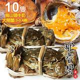 【那魯灣】烏山頭牛奶大閘蟹10隻(3~3.4兩/不含繩/隻)