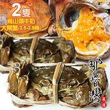 【那魯灣】烏山頭牛奶大閘蟹2隻(3.5~3.9兩/不含繩/隻)