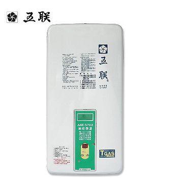 五聯 ASE-5702自然排氣屋外數位恆溫熱水器10L (桶裝瓦斯)