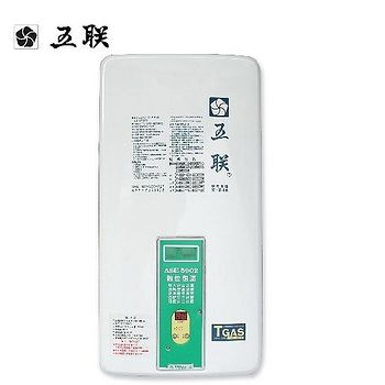 五聯 ASE-5902自然排氣屋外數位恆溫熱水器12L (桶裝瓦斯)
