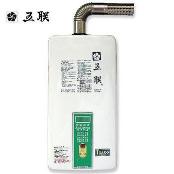 五聯 ASE-5993屋內強制排氣大廈型數位恆溫熱水器12L (天然瓦斯)