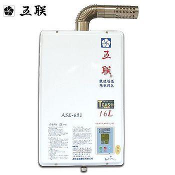 五聯 ASE-691強制排氣屋內數位恆溫熱水器16L (天然瓦斯)