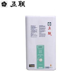 五聯 ASE-6102屋外自然排氣熱水器 10L (天然瓦斯)
