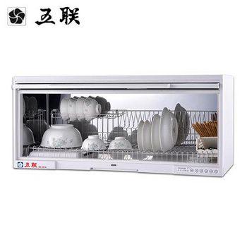 五聯 WD-1801懸掛式烘碗機80CM 白色-80CM