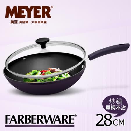 【MEYER】美國美亞FARBERWARE單柄不沾炒鍋28CM-艾薇爾紫+鍋蓋