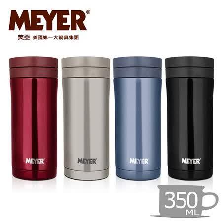 【MEYER】美國美亞炫彩寬口徑保溫杯350ML