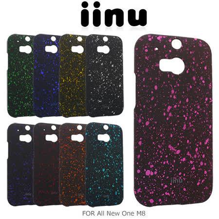 IINU HTC All New One M8 星空 保護硬殼