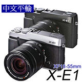 FUJIFILM X-E1+XF 18-55mm 變焦鏡組(中文平輸)-加送32G-C10卡+副電+單眼包+中腳+防潮箱+拭鏡筆+清潔組+高透光保護貼