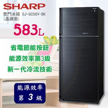 SHARP夏普 583公升雙門環保冰箱~晶鑽黑 SJ~GC58V~BK
