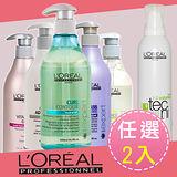 【任選2入】LOREAL萊雅 沙龍專業洗髮500ml+特級豐郁慕絲250ml