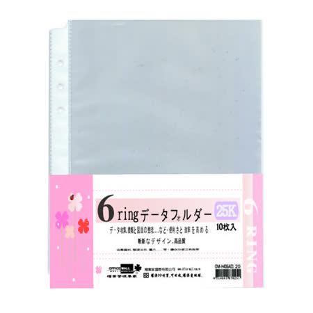 【檔案家】25K 6孔資料袋10入(A5)