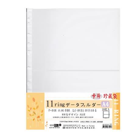 【檔案家】A4 11孔2格卡片珍藏內頁-10入