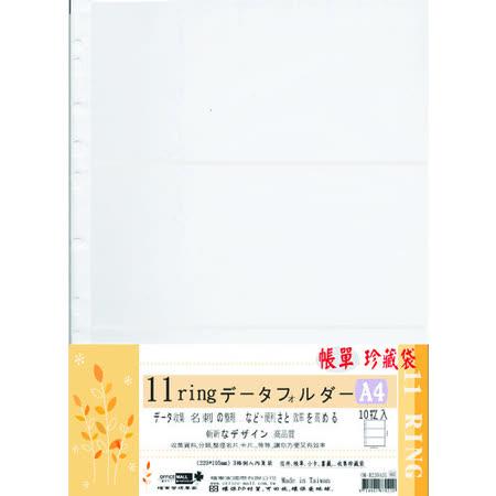 【檔案家】A4 11孔3格卡片珍藏內頁-10入