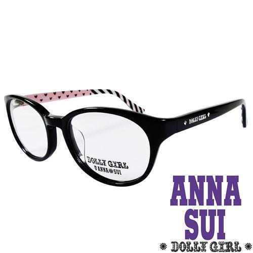 Anna Sui安娜蘇 Dolly Girl系列光學眼鏡日系條紋愛心款‧黑 粉~DG525
