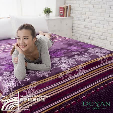 DUYAN《優雅風韻》頂級雲貂暖絨輕毯