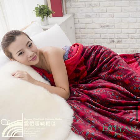 DUYAN《驚艷奢華》頂級雲貂暖絨輕毯