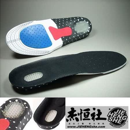 JHS杰恆社鞋墊款46舒適男一對碼250至280防臭減震運動登山保健多功能鞋墊sd46