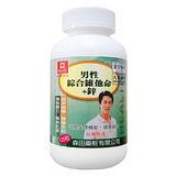 【即期良品】DR.JOU  男性綜合維他命+鋅  (900mg/120粒/盒 一件組)