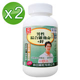 【即期良品】DR.JOU  男性綜合維他命+鋅 (900mg/120粒/盒/裸瓶 二件組)