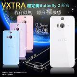 VXTRA 超完美 HTC Butterfly 2 蝴蝶2 B810x 清透0.5mm 隱形保護套
